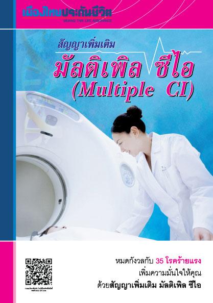 Multiple Ci By Muangthai Life Assurance