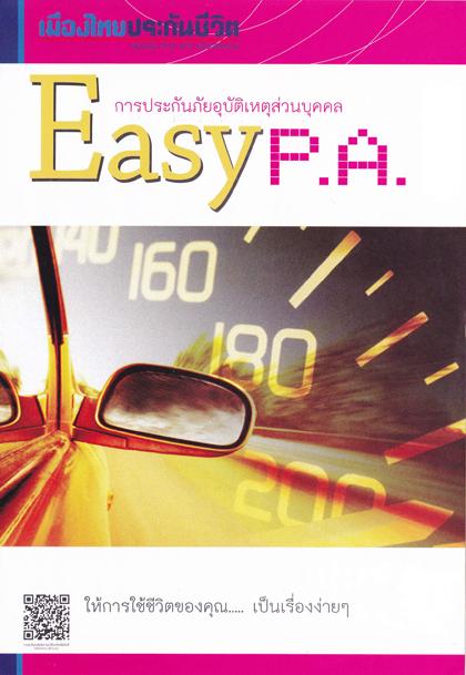 ประกันอุบัติเหตุ Easy PA. โดย เมืองไทยประกันชีวิต