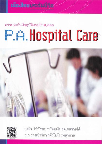 ประกันอุบัติเหตุ PA Hospital Care โดย เมืองไทยประกันชีวิต