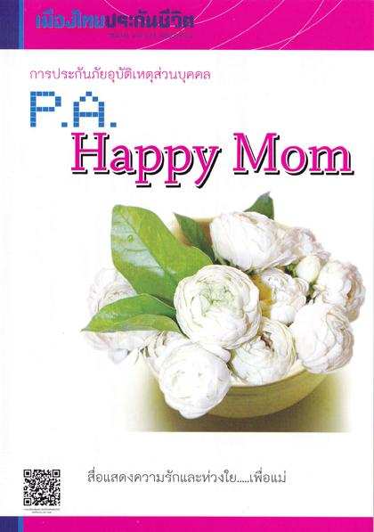 ประกันอุบัติเหตุ PA. Happy Mom โดย เมืองไทยประกันชีวิต