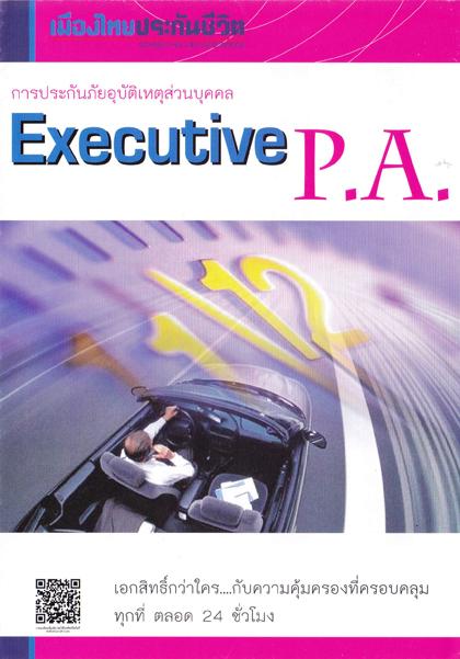 ประกันอุบัติเหตุ Executive PA. โดย เมืองไทยประกันชีวิต