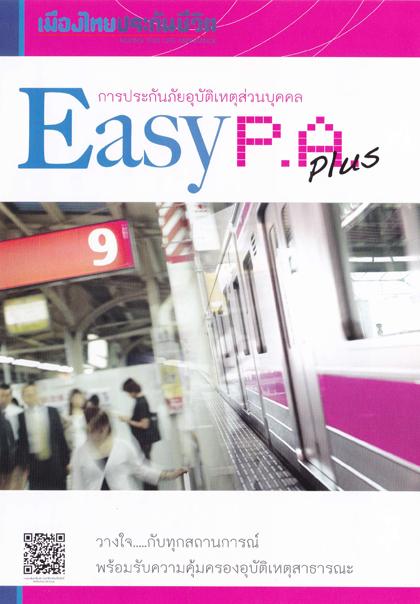 ประกันอุบัติเหตุ Easy PA. Plus โดย เมืองไทยประกันชีวิต