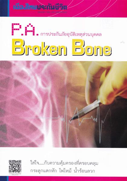 ประกันอุบัติเหตุ PA. Broken Bone โดย เมืองไทยประกันชีวิต