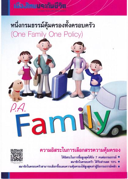ประกันอุบัติเหตุ P.A. Family โดย เมืองไทยประกันชีวิต
